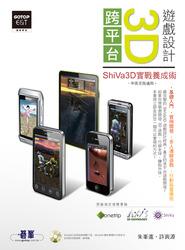 跨平台 3D 遊戲設計─ ShiVa 3D 實戰養成術-cover