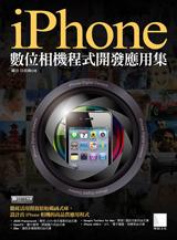 iPhone 數位相機程式開發應用集-cover