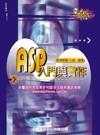 ASP 入門與實作-cover