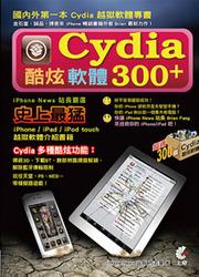 Cydia 酷炫軟體 300+-cover