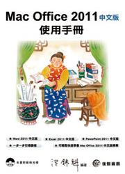 Mac Office 2011 中文版使用手冊-cover