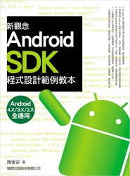 新觀念 Android SDK 程式設計範例教本-cover