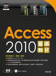 Access 2010 嚴選教材-cover