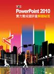 TQC PowerPoint 2010 實力養成暨評量解題秘笈-cover