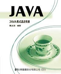 Java 程式設計實務(一)