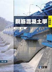 高普考用書-鋼筋混凝土學, 3/e-cover