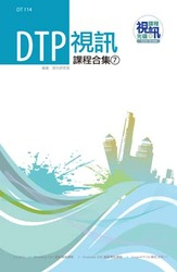 DTP 視訊課程合集 (7)