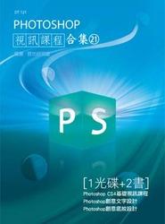 Photoshop 視訊課程合集 (21)-cover