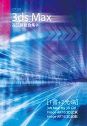 3ds Max 視訊課程合集(24)-cover