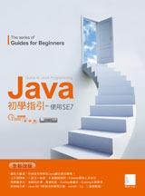 Java 初學指引─使用 SE7-cover