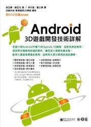 Android 3D 遊戲開發技術詳解-cover