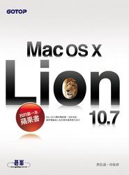 我的第一本蘋果書-Mac OS X 10.7 Lion-cover
