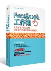 Facebook 工作術─主管不懂、學校沒教,但老闆巴不得你擁有的軟實力-cover