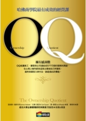 OQ ─哈佛商學院最有成效的經營課 (The Ownership Quotient: Putting the service profit chain to work for unbeatable competitive advantage)