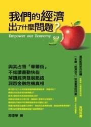我們的經濟出了什麼問題 ?