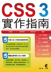 CSS3 實作指南-cover