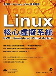 Linux 核心虛擬系統 ─ KVM:Kernel-based Virtual Machine-cover