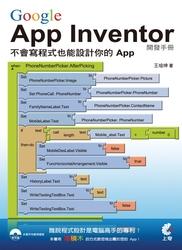 Google App Inventor 開發手冊-不會寫程式也能設計你的 APP-cover