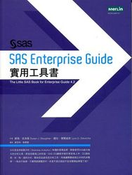 SAS Enterprise Guide 實用工具書(The Little SAS Book for Enterprise Guide 4.2)-cover