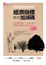 經濟指標教你加減碼─景氣枯榮都獲利的聰明投資術 (Profiting in Bull or Bear Markets)-cover