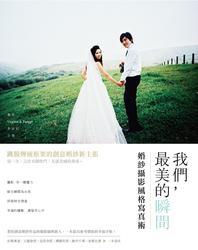 我們,最美的瞬間─婚紗攝影風格寫真術-cover