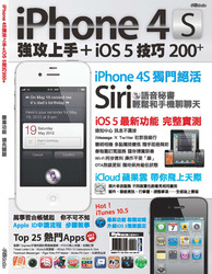 iPhone 4S 強攻上手 + iOS 5 技巧 200+-cover
