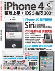 iPhone 4S 強攻上手 + iOS 5 技巧 200+