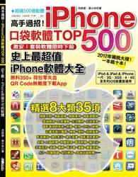 高手過招 ! iPhone 口袋軟體 TOP 500