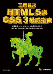 王者歸來-HTML5 與 CSS 3 權威指南-cover