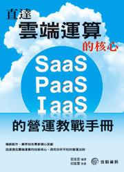 直達雲端運算的核心-SaaS、IaaS、PaaS 的營運教戰手冊-cover