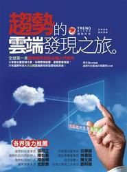 趨勢的雲端發現之旅-cover