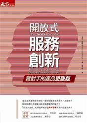 開放式服務創新:賣對手的產品更賺錢 (Open Services Innovation: Rethinking Your Business to Grow and Compete in a New Era)-cover