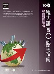 TQC+ 程式語言認證指南 C-cover