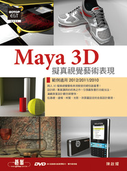 Maya 3D 擬真視覺藝術表現-cover
