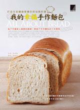 我的幸福手作麵包─打造全家健康營養的烘培教科書-cover
