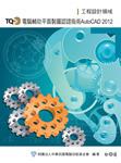 TQC+ 電腦輔助平面製圖認證指南 AutoCAD 2012-cover