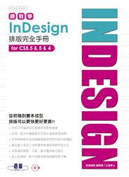 跟我學 InDesign 排版完全手冊-cover