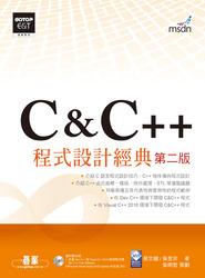 C&C++ 程式設計經典, 2/e-cover