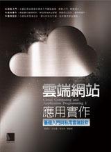 雲端網站應用實作-基礎入門與私用雲端設計-cover