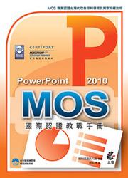 MOS 國際認證教戰手冊:PowerPoint 2010-cover