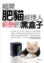 揭開肥貓經理人薪酬的黑盒子-cover