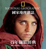國家地理雜誌百年攝影經典 (National Geographic:The Photographs)-cover