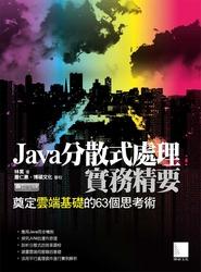 Java 分散式處理實務精要:奠定雲端基礎的 63 個思考術-cover