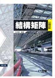 公職考試大專用書─結構矩陣, 3/e-cover