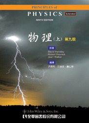 物理(上)(第九版) (Principles of Physics Extended, 9/e)-cover