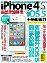 iPhone 4S 無禁忌活用術 X iOS 5 升級即戰力-cover