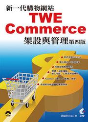 新一代購物網站 TWE-Commerce 架設與管理, 4/e-cover