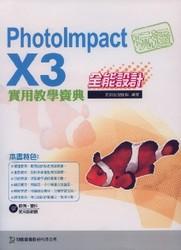 玩透 PhotoImpact X3 全能設計實用教學寶典-cover