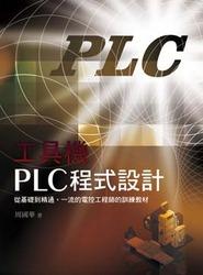 工具機 PLC 程式設計-從基礎到精通,一流的電控工程師的訓練教材-cover