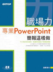 職場力─專業 PowerPoint 簡報這樣做-cover
